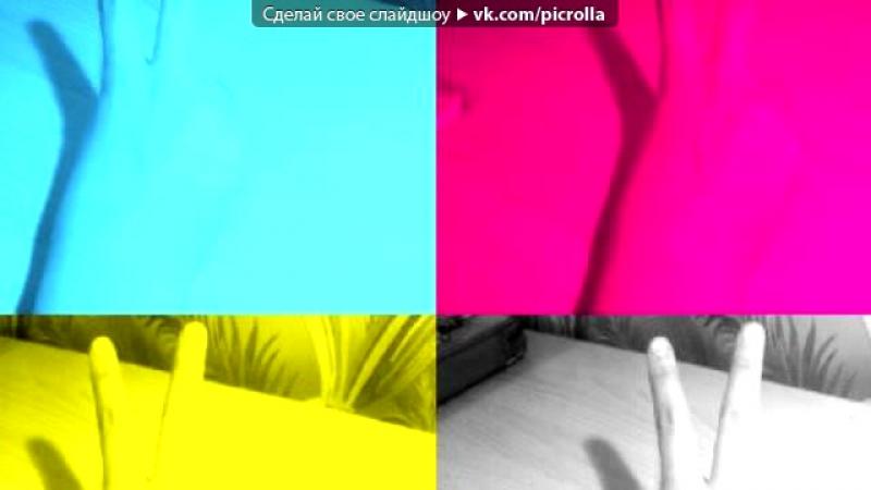 «Webcam Toy» под музыку Время и Стекло - Забуду, имя любимое мое- твое именно Имя любимое мое,и непобедимая Любовь моя,моя имен