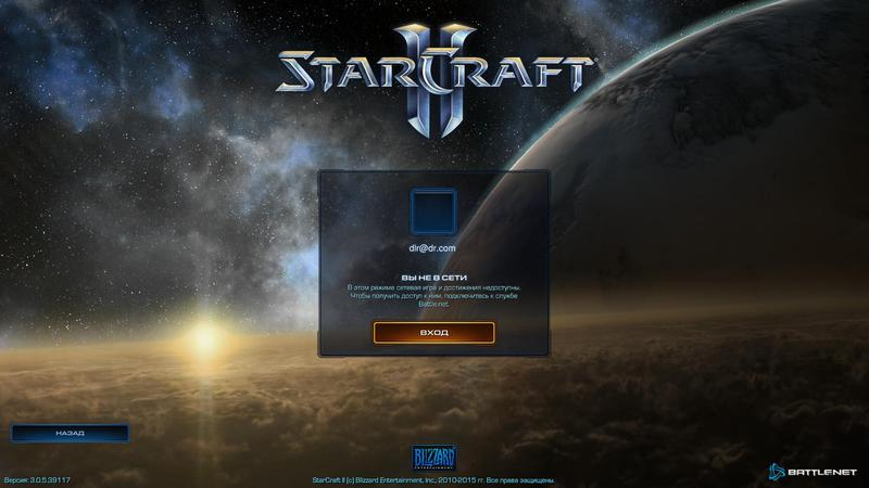 StarCraft 2: Legacy of the Void (2015) [Repack] скачать торрент