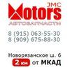 JMC Motors — продажа запчастей