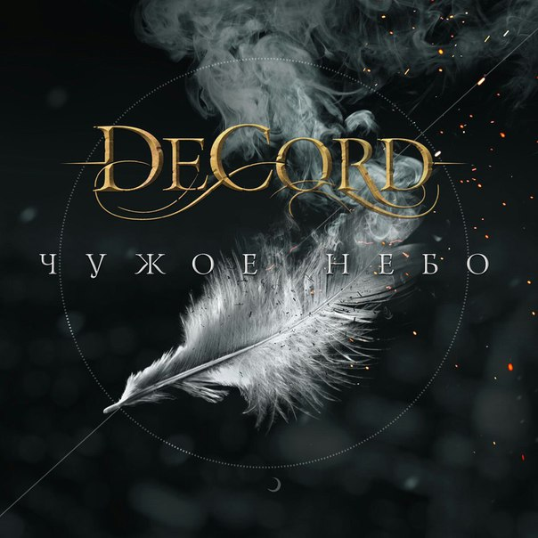 DeCord - Чужое Небо (2015)
