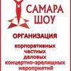 Самара Шоу - организация мероприятий в Самаре