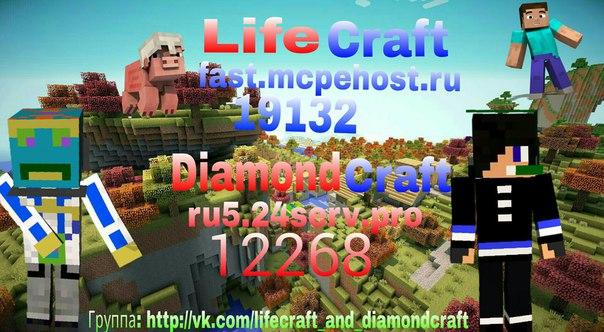 LifeCraft и DiamondCraft