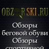 Обзорски.ру | Обзоры кроссовок | Обзоры спортивн
