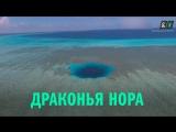 Самая глубокая морская воронка