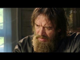 Последнее завещание старца - Григорий Р. / Распутин (2014) [отрывок / фрагмент / эпизод]