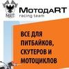 Питбайк, Pitbike, запчасти, тюнинг - MotodaRT.ru