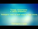 Физминутка для глаз Васильевой И.В.