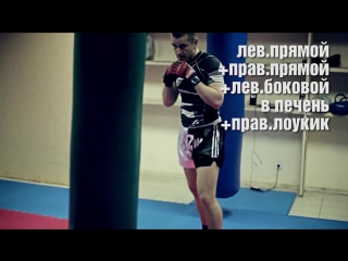 4 ударные серии на скорость (3 комбинации) - видео урок по тайскому боксу