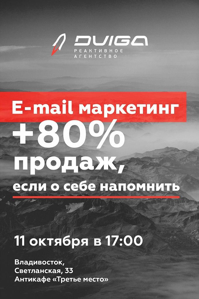 Афиша Владивосток E-mail маркетинг