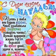 День ангела Наталья