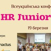 "ВсеУкраїнська конференція ""HR junior 2016"""