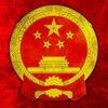 Китайская Народная Республика: вчера и сегодня!
