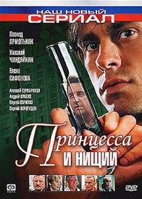 Принцесса и нищий (Сериал 2004)