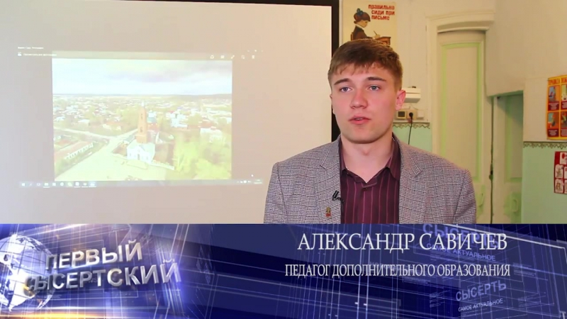 Первый Сысертский О Педогогий Александа савичева
