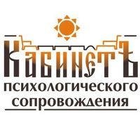 Логотип Кабинет психологического сопровождения
