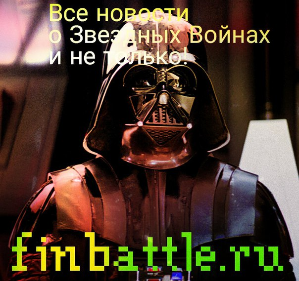 Ты любитель Звездных Войн?