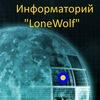 """Информаторий """"LoneWolf"""""""