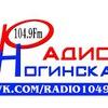 Группа Музей - Радио Ногинска 104.9 Fm