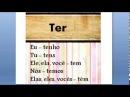 Португальский язык. Глагол Ter (Иметь)