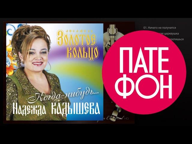 Надежда Кадышева и Золотое Кольцо - Когда-нибудь (Весь альбом) 2003 / FULL HD