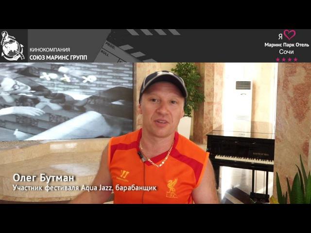 Участник фестиваля «Aqua Jazz» - Олег Бутман об отеле «Маринс Парк Отель Сочи»