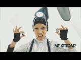 Экипаж (feat. MC КтоТам) - Звезда (18+) (отрезок на 8 марта)
