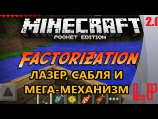 LP. С FACTORIZATION #5. ЛАЗЕР, САБЛЯ И МЕГА-МЕХАНИЗМ.