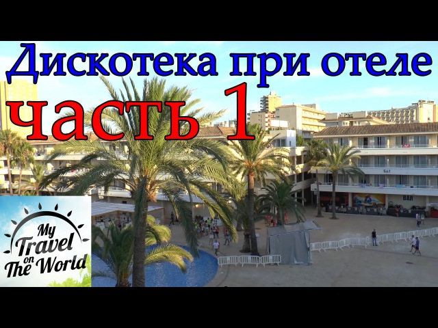 Дискотека при отеле BH Mallorca, Магалуф Magaluf часть 1, серия 366