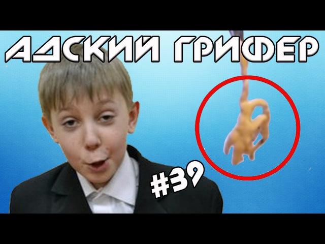 Шоу - АДСКИЙ ГРИФЕР! 39 (ВСЕЛИЛСЯ ГОМУНКУЛ! / ВЕРЕЩИТ КАК СВИНЬЯ)