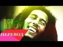 Bob Marley - Bad Boys перевод