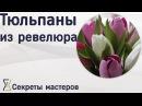 Тюльпаны из ревелюра. Мастер-класс. Секреты Мастеров