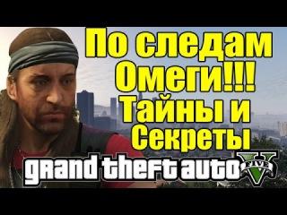 GTA 5 - По следам ОМЕГИ + Звоним ОМЕГЕ [Тайны и секреты ОМЕГИ]
