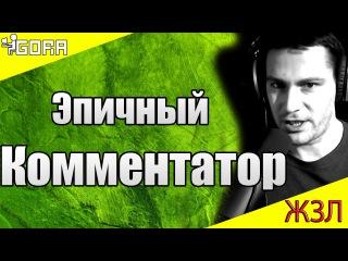 Эпичный комментатор WoT Виктор Усипусев. ЖЗЛ