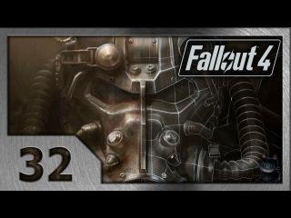 Fallout 4. Прохождение (32) . Арсенал базы Форт-Нокс.