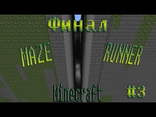 Minecraft. Maze Runner #3 (Бегущий в лабиринте). Финал.