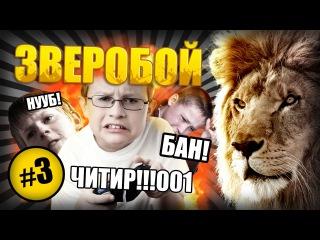 ЗВЕРОБОЙ #3 НЕАДЕКВАТ В ДЕЛЕ