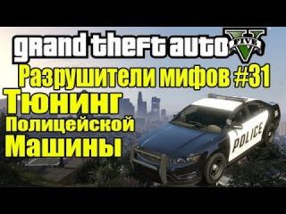 GTA 5 - Разрушители мифов [Тюнинг полицейской машины] ЧАСТЬ #31