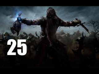 Прохождение Middle Earth - Shadow of Mordor [Средиземье: Тень Мордора] - 25 серия