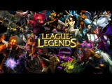 League of legends live stream на канале HSGruve