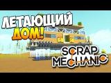 Scrap Mechanic | Постройки зрителей! Летающий дом, база Газпрома, мега-байк!