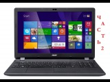 Замена матрицы в ноутбуке Acer aspire ES1512. Часть 2