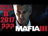 MAFIA 3 - Игра выйдет в 2017 году? [Мафию 3 перенесут на 2017?]