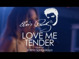 Elvis Presley - Love Me Tender (cover by Valerie Sadovskaya)