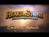 HearthStone(GvG) Арена в прямом эфире