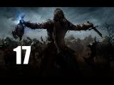 Прохождение Middle Earth - Shadow of Mordor [Средиземье: Тень Мордора] - 17 серия