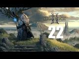 Прохождение Legend of Grimrock 2 - 22 серия