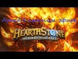 HearthStone(GvG) арена в прямом эфире.