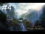 Прохождение Властелин Колец: Война на Севере - 4 серия