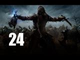 Прохождение Middle Earth - Shadow of Mordor [Средиземье: Тень Мордора] - 24 серия