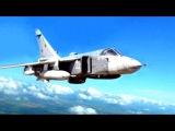 Укол «Фехтовальщика» почему американцы так боятся российского Су-24